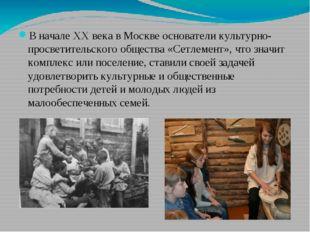 В начале ХХ века в Москве основатели культурно-просветительского общества «С