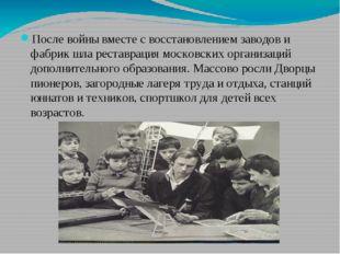 После войны вместе с восстановлением заводов и фабрик шла реставрация москов