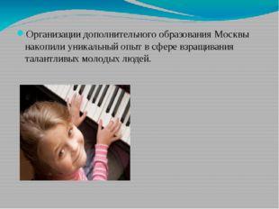 Организации дополнительного образования Москвы накопили уникальный опыт в сф