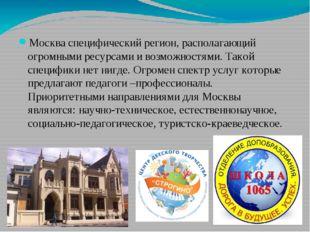 Москва специфический регион, располагающий огромными ресурсами и возможностя