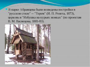 """В парке Абрамцева были возведены постройки в """"русском стиле"""" -- """"Терем"""" (И."""