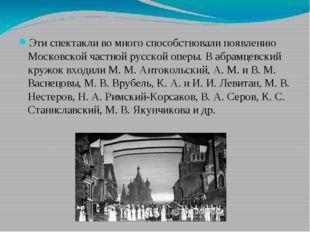 Эти спектакли во много способствовали появлению Московской частной русской о