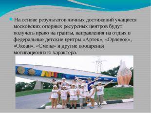 На основе результатов личных достижений учащиеся московских опорных ресурсны