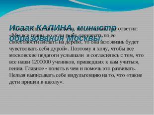 Исаак КАЛИНА, министр образования Москвы: - Когда Эйнштейну сказали, что он г
