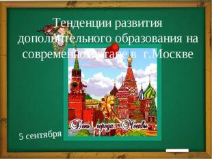 Тенденции развития дополнительного образования на современном этапе в г.Москв