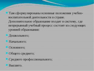 Там сформулированы основные положения учебно-воспитательной деятельности в с