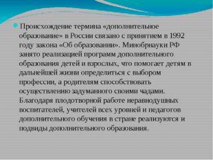 Происхождение термина «дополнительное образование» в России связано с принят