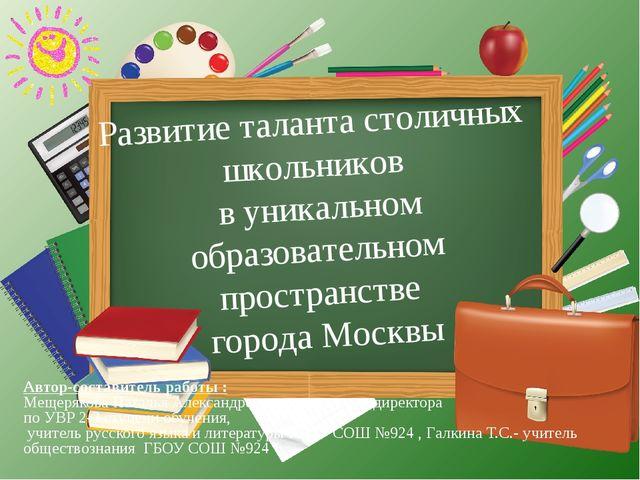 Развитие таланта столичных школьников в уникальном образовательном пространст...
