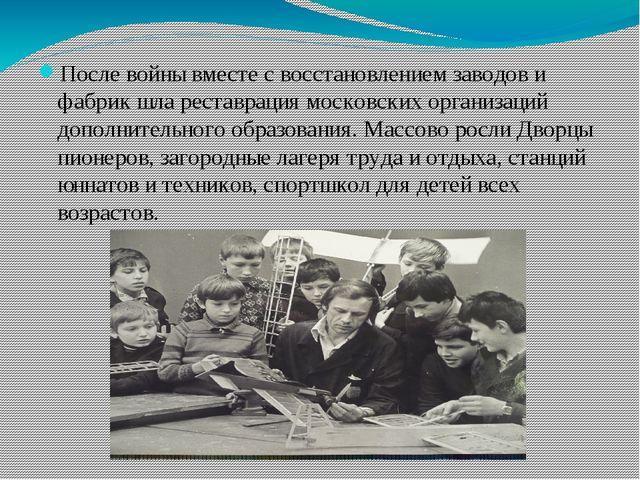 После войны вместе с восстановлением заводов и фабрик шла реставрация москов...