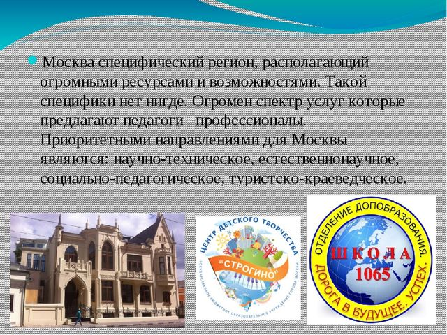 Москва специфический регион, располагающий огромными ресурсами и возможностя...
