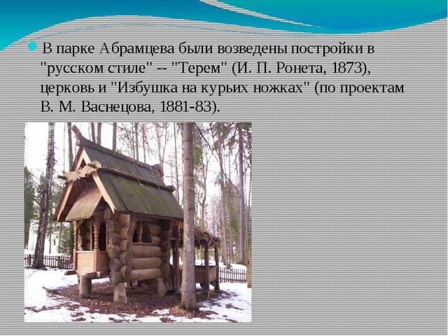 """В парке Абрамцева были возведены постройки в """"русском стиле"""" -- """"Терем"""" (И...."""