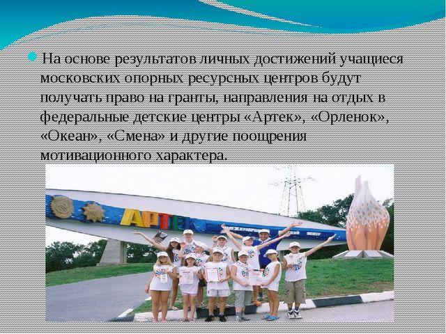 На основе результатов личных достижений учащиеся московских опорных ресурсны...