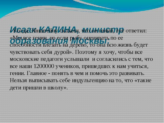 Исаак КАЛИНА, министр образования Москвы: - Когда Эйнштейну сказали, что он г...