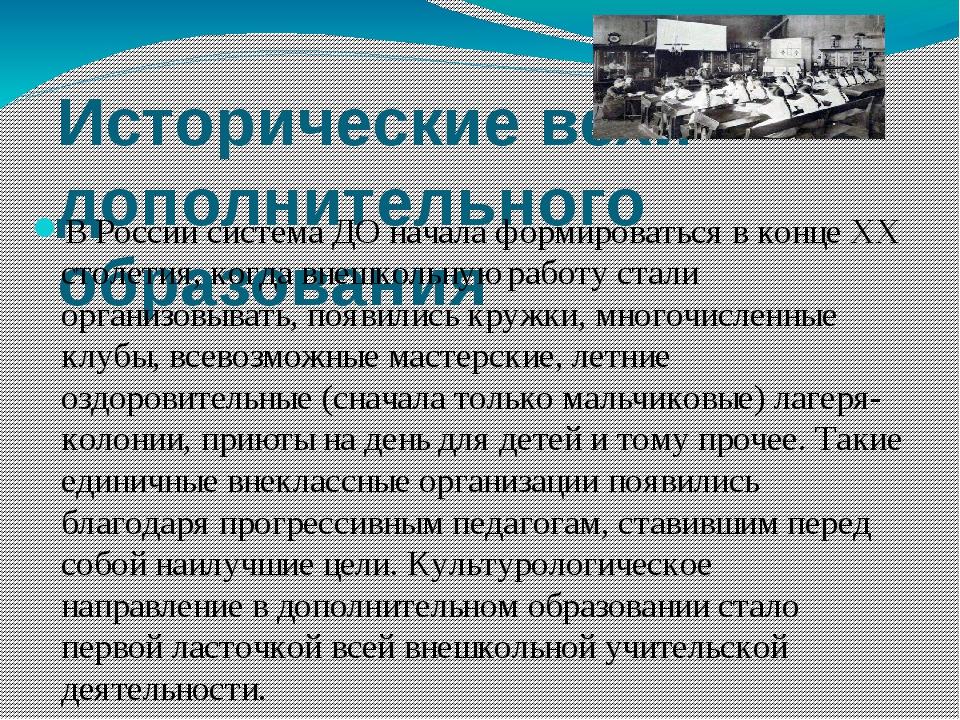Исторические вехи дополнительного образования В России система ДО начала форм...