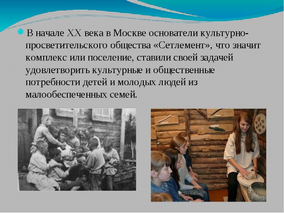 В начале ХХ века в Москве основатели культурно-просветительского общества «С...