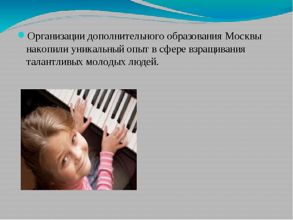 Организации дополнительного образования Москвы накопили уникальный опыт в сф...