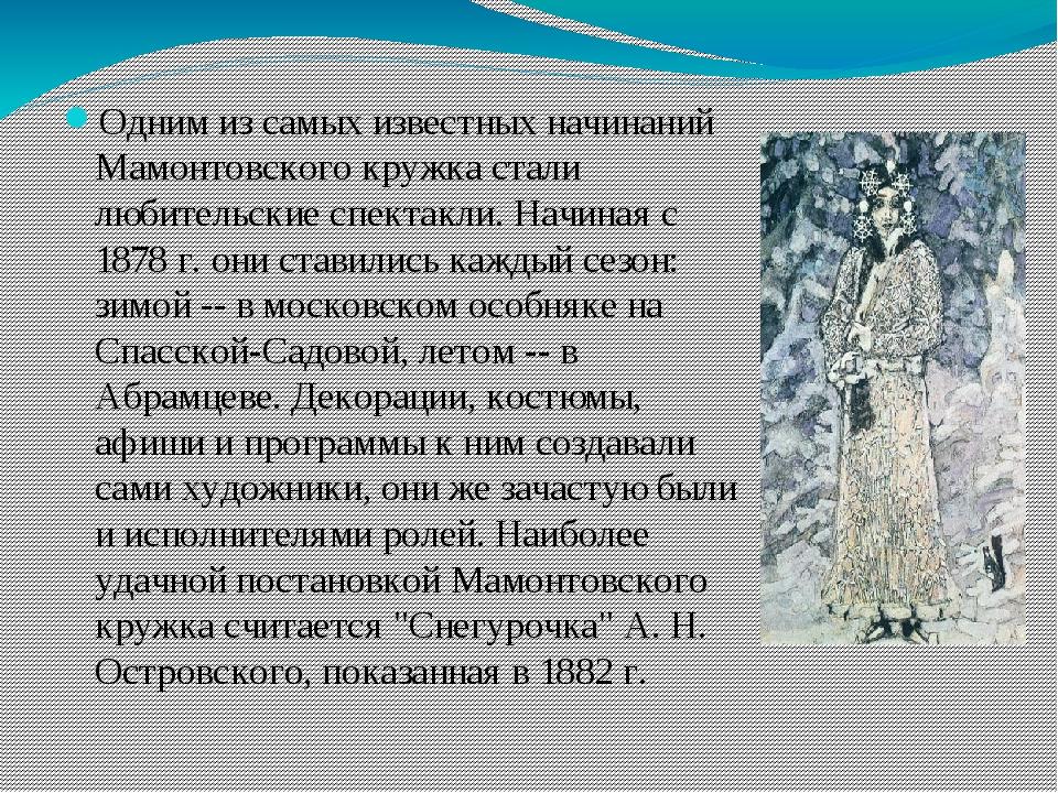 Одним из самых известных начинаний Мамонтовского кружка стали любительские с...