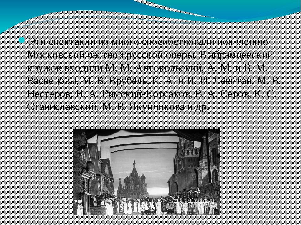 Эти спектакли во много способствовали появлению Московской частной русской о...