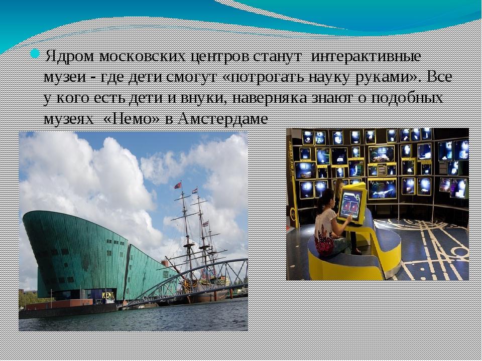 Ядром московских центров станут интерактивные музеи - где дети смогут «потро...