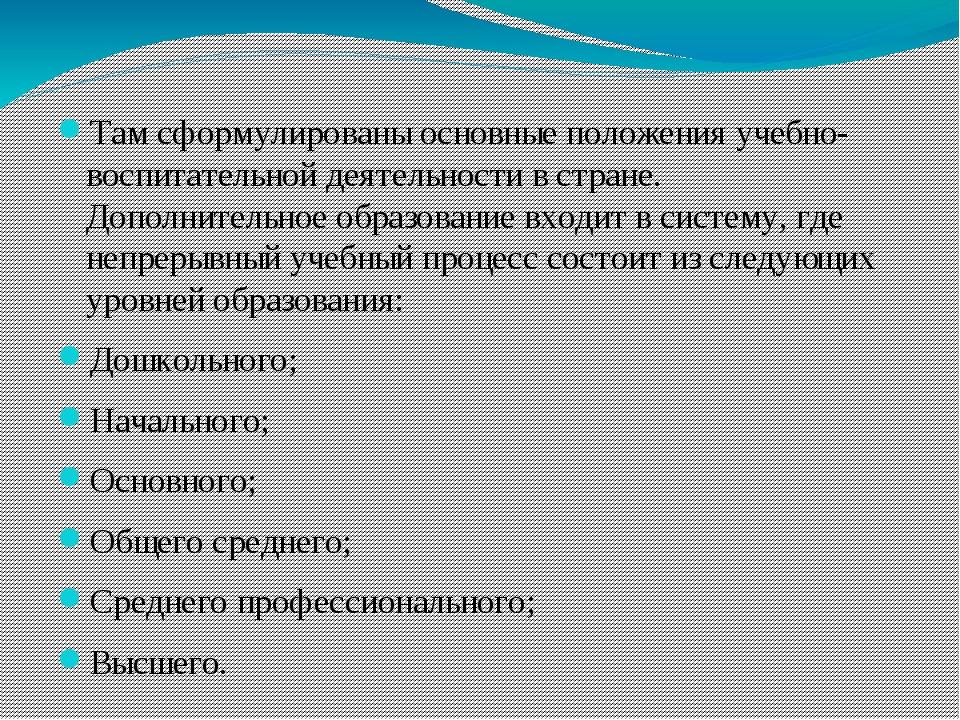 Там сформулированы основные положения учебно-воспитательной деятельности в с...