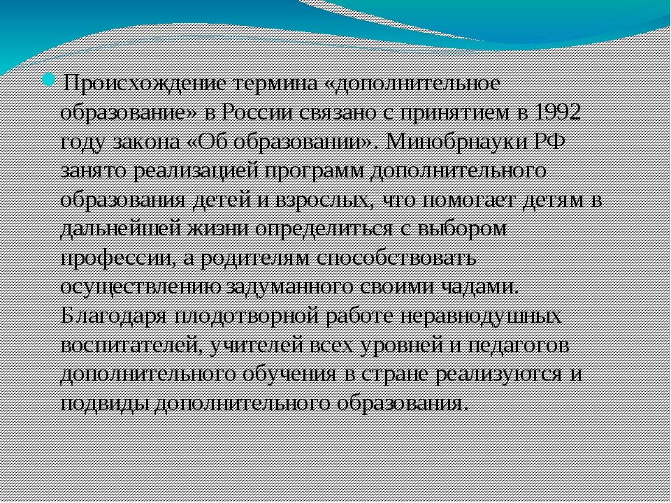 Происхождение термина «дополнительное образование» в России связано с принят...