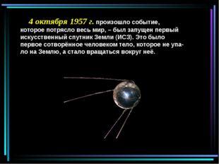 4 октября 1957 г. произошло событие, которое потрясло весь мир, – был запуще