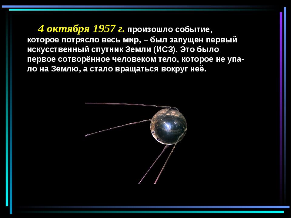 4 октября 1957 г. произошло событие, которое потрясло весь мир, – был запуще...