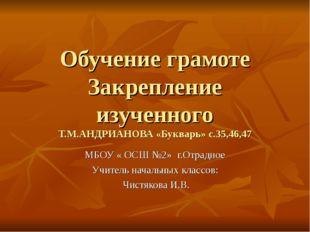 Обучение грамоте Закрепление изученного Т.М.АНДРИАНОВА «Букварь» с.35,46,47 М