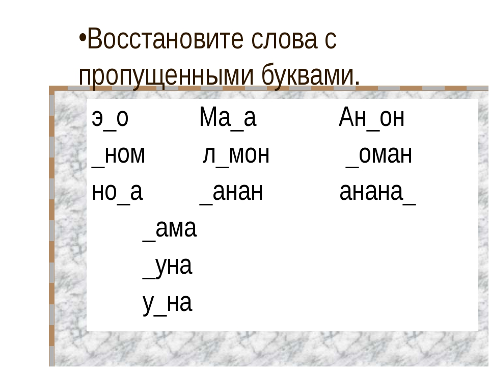 Восстановите слова с пропущенными буквами. э_о Ма_а Ан_он _ном л_мон _оман но...