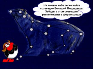 На ночном небе легко найти созвездие Большой Медведицы. Звёзды в этом созвез