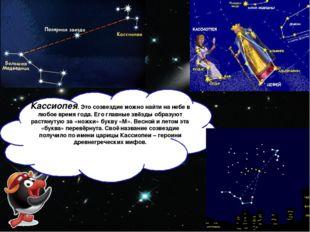 Кассиопея. Это созвездие можно найти на небе в любое время года. Его главные