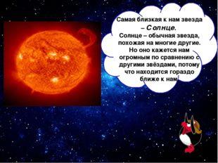 Самая близкая к нам звезда – Солнце. Солнце – обычная звезда, похожая на мно