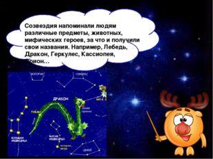 Созвездия напоминали людям различные предметы, животных, мифических героев,