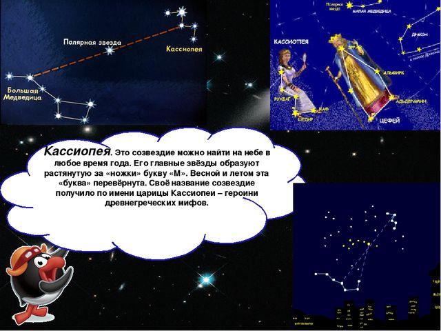 Кассиопея. Это созвездие можно найти на небе в любое время года. Его главные...