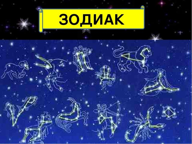 ЗОДИАК Зодиак – это пояс из созвездий, вдоль которого в течение года движетс...