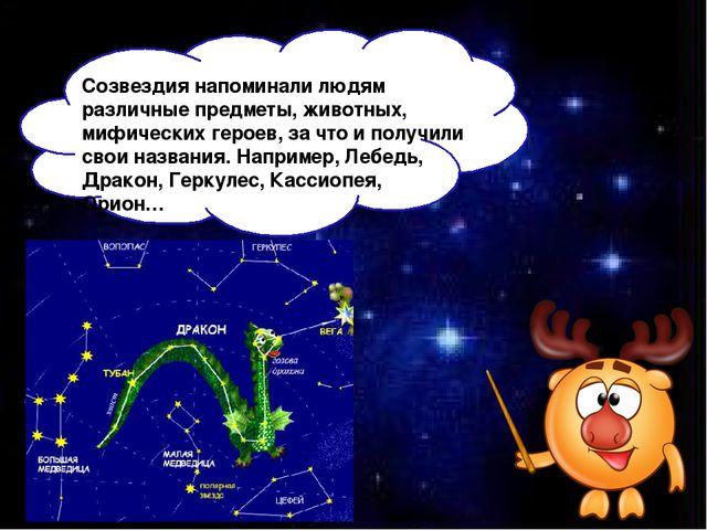 Созвездия напоминали людям различные предметы, животных, мифических героев,...