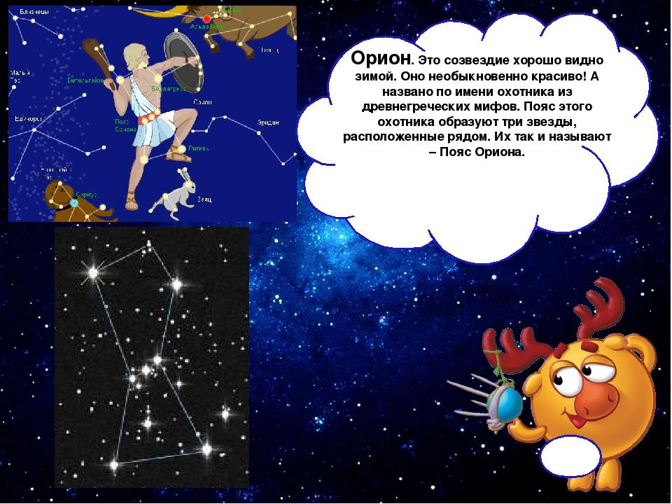 Орион. Это созвездие хорошо видно зимой. Оно необыкновенно красиво! А назван...