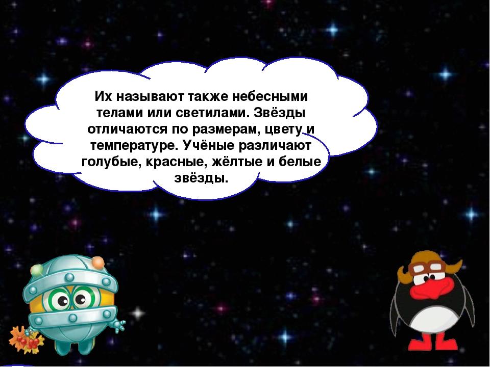 Их называют также небесными телами или светилами. Звёзды отличаются по разме...
