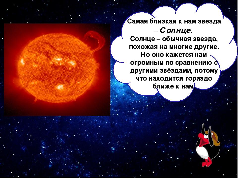 Самая близкая к нам звезда – Солнце. Солнце – обычная звезда, похожая на мно...