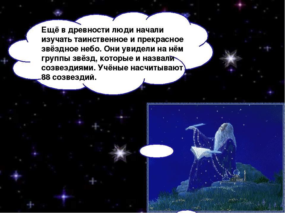 Ещё в древности люди начали изучать таинственное и прекрасное звёздное небо....