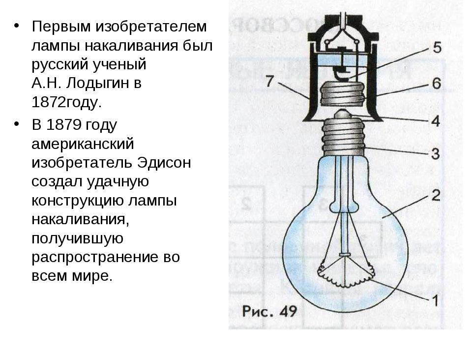 Первым изобретателем лампы накаливания был русский ученый А.Н. Лодыгин в 1872...