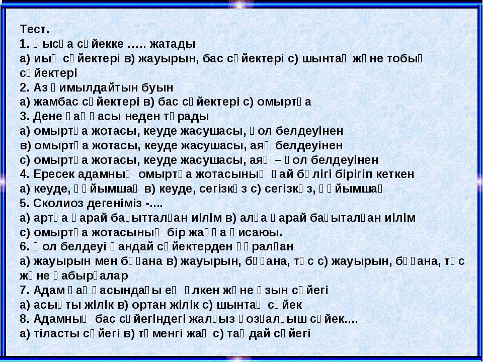 Тест. 1. Қысқа сүйекке ….. жатады а) иық сүйектері в) жауырын, бас сүйектері...