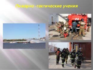 Пожарно -тактические учения