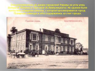 Она располагалась во дворе городской Управы на углу улиц Большой (Ленина) и Т