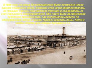 В 1896 году на улице Благовещенской было построено новое здание пожарного обо