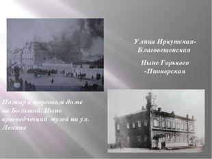 Пожар в торговом доме на Большой. Ныне краеведческий музей на ул. Ленина Улиц