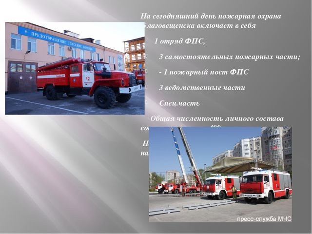 На сегодняшний день пожарная охрана Благовещенска включает в себя 1 отряд ФПС...