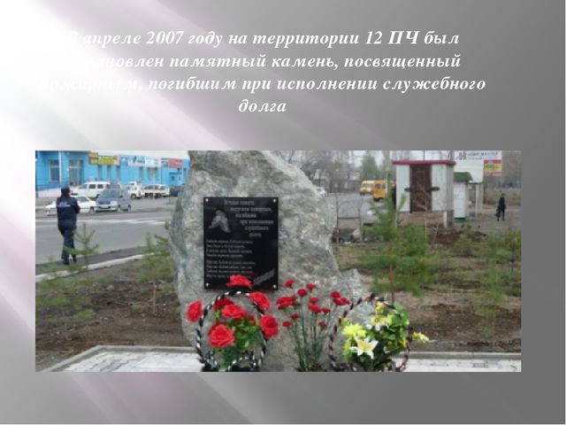 В апреле 2007 году на территории 12 ПЧ был установлен памятный камень, посвящ...