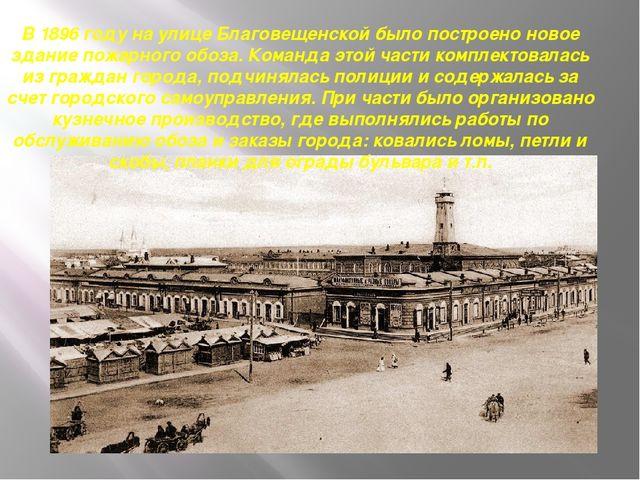 В 1896 году на улице Благовещенской было построено новое здание пожарного обо...