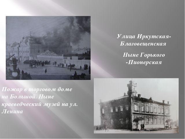 Пожар в торговом доме на Большой. Ныне краеведческий музей на ул. Ленина Улиц...